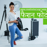 fashion photography gears in hindi