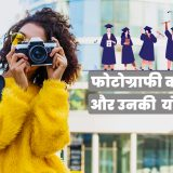 photography course hindi