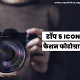 top-iconic-fashion-photographs-hindi